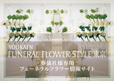 葬儀社様専用 生花祭壇情報サイト