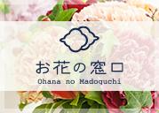 全国生花手配サイト オンライン お花の窓口