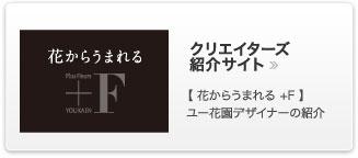 クリエイターズ紹介サイト
