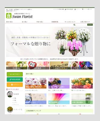 全国生花手配サイト オンライン スワンフローリスト