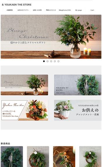商品カタログサイトユー花園 ビズパーク