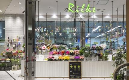 リルケアトレ大井町店