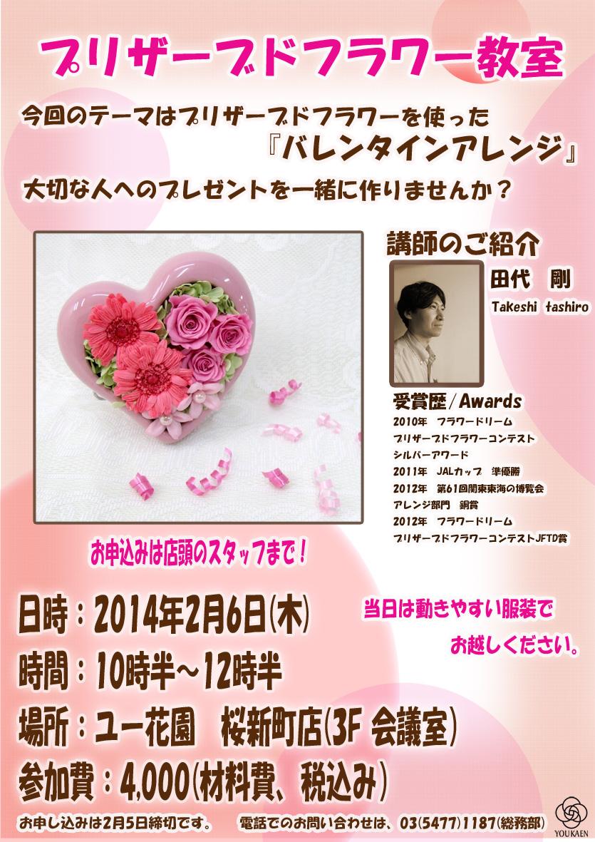 2014年 1月ポスター