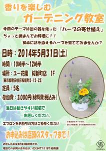 WEB 2014年5月 ポスター