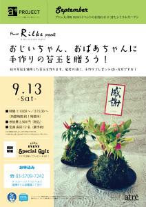 a+_rilke_keiro_L