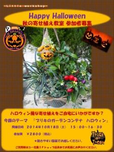 10月 桜新町店ポスター