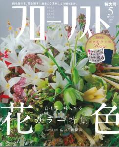 florist5表紙
