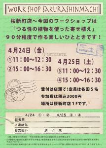桜新町店イベント4月