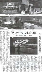 花卉園芸新聞_12.1