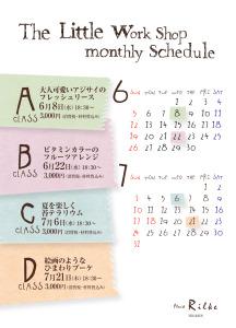 読売スクールDM原稿2016 6-7