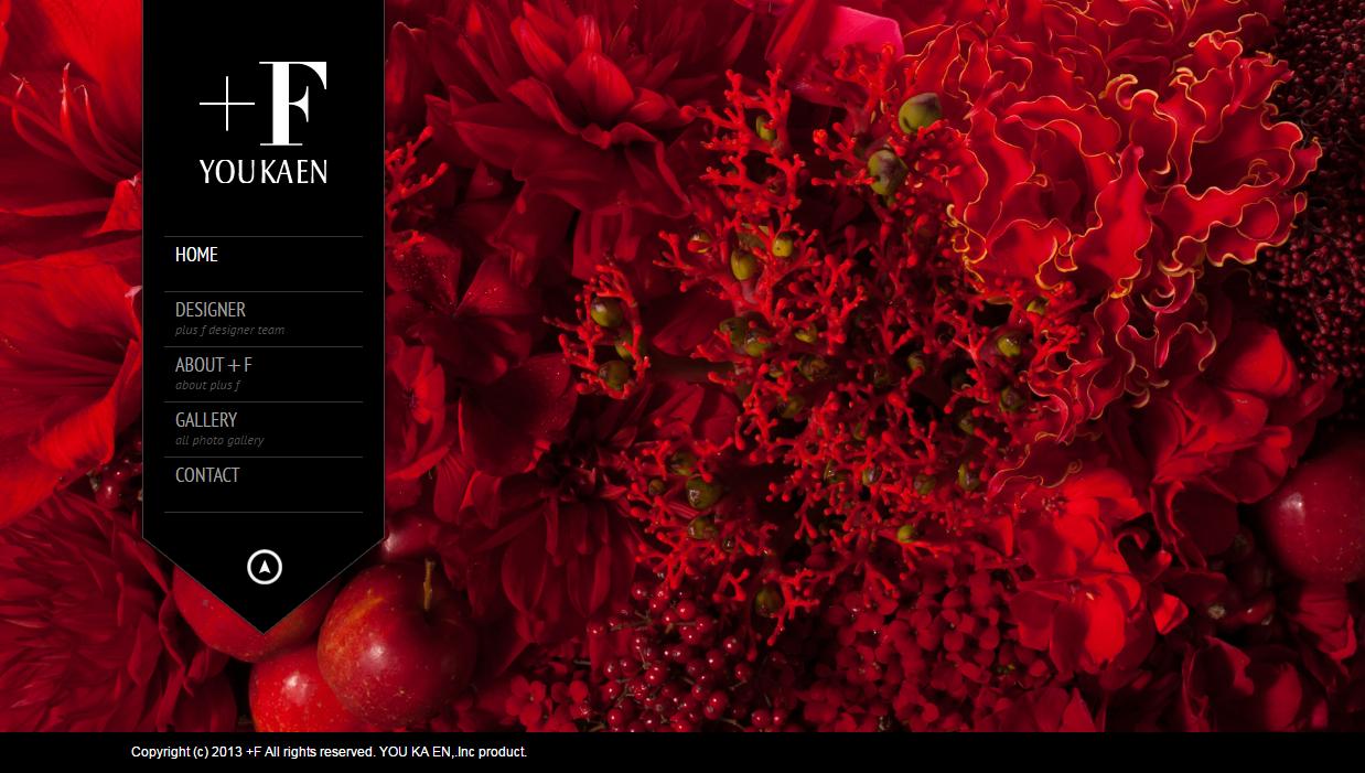 花からうまれる+F フラワーデザインのユー花園