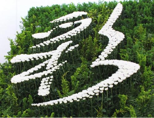 文字花祭壇と呼ばれる花のみを使用した特殊生花祭壇のイメージ図