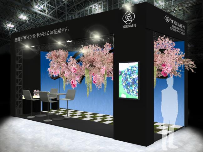 第7回イベント総合EXPO展示ブース