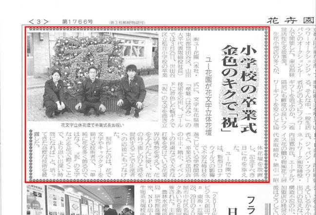 花卉園芸新聞 1766号