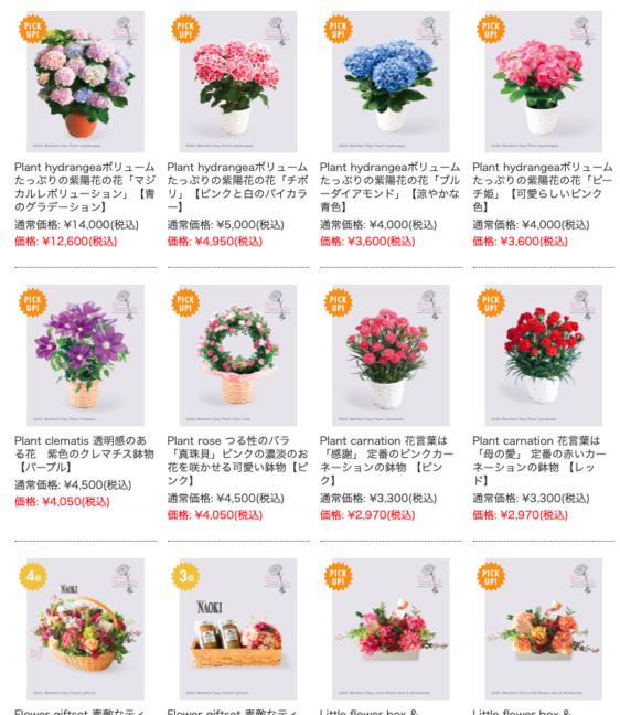 ユー花園オンラインストア「&YOUKAEN THE STORE」2020YOUKAEN母の日ギフト商品写真