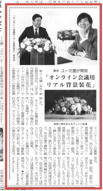 Web会議向けリアル背景花卉園芸新聞 1769号掲載誌面