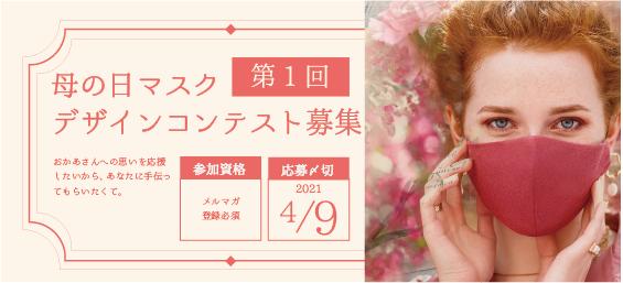 第1回 YOUKAEN 母の日マスクデザインコンテストイメージバナー